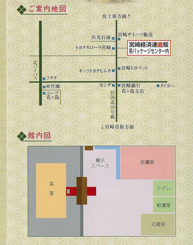 茶楽庵_地図.jpgのサムネール画像